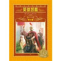 世界文学名著宝库-青少版:英雄凯撒
