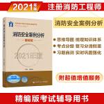 消防工程师2021教材 消防安全案例分析(2021年版)精编版