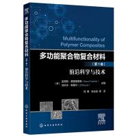 正版 多功能聚合物复合材料 第1卷 前沿科学与技术 多功能聚合物复合材料参考读物 复合材料性能探究指导书复合材料前沿探究