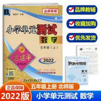 【预售2021秋新版】孟建平五年级上册数学小学单元测试卷北师大版