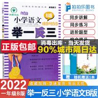 举一反三一年级语文B版读写训练篇2021新版