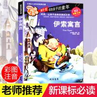 注音名著 伊索寓言阅读乐园 小学生初中课外阅读世界经典名著6-7-8-9-10-11-12岁儿童青少年版成长必读中国经