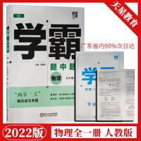 2019秋 经纶学典学霸题中题物理9九年级全一册人教版RJ版9787554417997