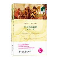 【二手书8成新】双语译林:莎士比亚喜剧 第十二夜(附英文原版1本 (英) 威廉・莎士比亚著 译林出版社