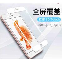 iphone6钢化膜苹果6s抗蓝光6plus全屏覆盖玻璃6splus手机贴膜护眼曲面前后膜全包防摔防