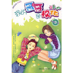 幽默校园.台湾版:我的哥哥是校花 Cathy 9787539529356
