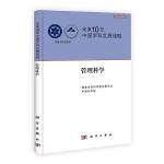 未来10年中国学科发展战略.管理科学