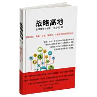 战略高地(全世界半导体及芯片技术及产业链变迁及竞争态势)