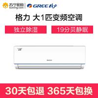 【苏宁易购】格力空调壁挂式大1匹变频挂机KFR-26GW/(26592)FNhDa-A3 品圆