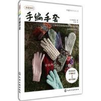 【正版二手书9成新左右】手编手套 (日)�胩锟≈� 化学工业出版社