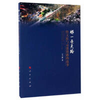 那一条天路――詹天佑与京张铁路的故事 9787010170367