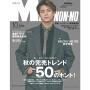 现货 进口日文 MEN'S NONNO 2019年10月号 表纸 平野紫耀