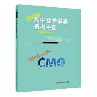 华东师大:高中数学联赛备考手册(2020)(预赛试题集锦)