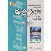 综合教程:第七册(学生用书)(英语专业本科生教材)