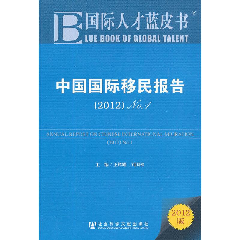 国际人才蓝皮书:中国国际移民报告(2012)NO.1