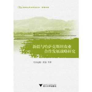 新疆与哈萨克斯坦农业合作发展战略研究