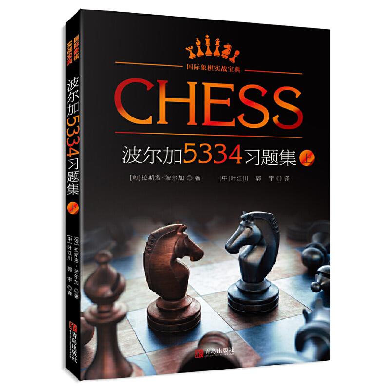 波尔加5334习题集(上) 畅销全世界、影响力巨大的国际象棋杀王艺术宝典,波尔加三姐妹急速登上国际象棋*殿堂的战术秘籍。