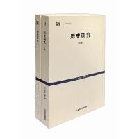 历史研究(上、下)(世纪文库)