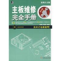【二手书8成新】主板维修完全手册(1碟 吴海科 等 机械工业出版社