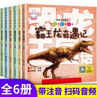 恐龙绘本3 6岁 恐龙王国童话全套6册 恐龙书籍3-6-12岁图书带拼音 恐龙绘本6 7岁恐龙百科全书儿童绘本3 6岁
