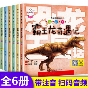 恐龙绘本3 6岁 恐龙王国童话全套6册 恐龙书籍3-6-12岁图书带拼音 恐龙绘本6 7岁恐龙百科全书儿童绘本3 6岁 经典绘本排行榜注音版儿童读物一年级动物世界儿童百科全书幼儿科普绘本故事书
