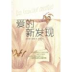 爱的新发现,(德)施密德(Schmid,W.),黄明嘉,上海译文出版社,9787532763429,【70%城市次日达