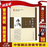 广东省中小学校长工作室丛书 做最好的自己 扬长教育模式的建构与实践 马锐雄 9787518400829 中国轻工业出版
