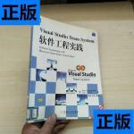 【二手旧书9成新】Visual Studio Team System 软件工程实践(无