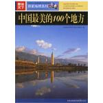中国最美的100个地方(电子书)