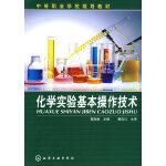 化学实验基本操作技术(姜淑敏)
