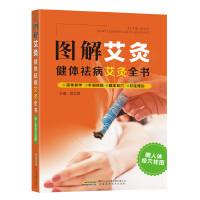 图解艾灸:健体祛病艾灸全书