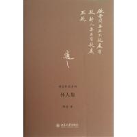 怀人集(精)/胡适作品系列