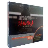【正版现货】绝色靓声 完美声场 2CD 黑胶精选 星文唱片 车载CD