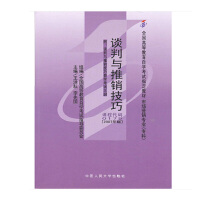 【正版】自考教材 自考 00179 谈判与推销技巧王洪耘2007年版中国人民大学出版社 自考指定书籍