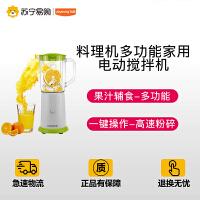 【苏宁易购】Joyoung/九阳 JYL-C051料理机多功能家用电动搅拌机榨汁奶昔机