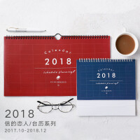 遇见古风2016-2017年记事台历古风桌面小日 中国风创意计划本