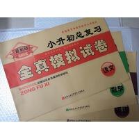 新版 全真模拟试卷 (语文+数学+英语)3本套 小升初总复习 由黄冈名校特高级教师编写