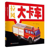 黑龙江科技:超燃插拼折纸书――拉风大卡车