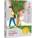 [二手旧书9成新]生命交叉点,(美)珀金斯,李潇,9787543496026,河北教育出版社