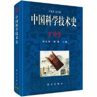 中国科学技术史・矿冶卷