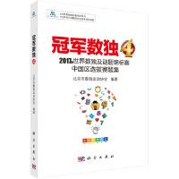 冠军数独4――2017年世界数独及谜题锦标赛中国区选拔赛题集