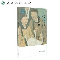 印象・中国历史 宋朝卷文治之路