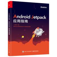 正版 Android Jetpack应用指南 叶坤 组件架构符合MVVM 规范的应用程序 MVVM架构设计 androi