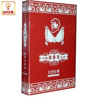 正版综艺 中国样板戏大全 限量珍藏版 12DVD