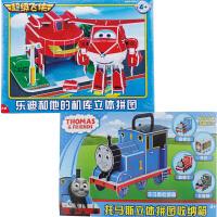 古部拼图 3D立体场景拼图玩具二合一(超级飞侠4片2579+托马斯2632)