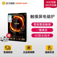 【苏宁易购】SUPOR/苏泊尔电磁炉SDHCB9E10-210特价家用触摸屏