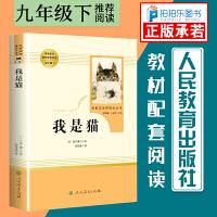 我是猫人民教育出版社 九年级下册人教版于雷(原著)未删减完整版