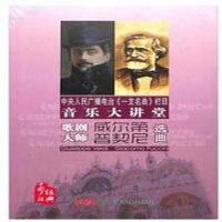 歌剧大师普契尼威尔第选曲-音乐大讲堂(10CD)