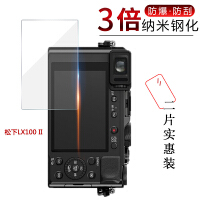松下LUMIX S1R相机钢化膜LX100 II单反相机全屏覆盖高清纳米防蓝光防摔保护贴 LUMIX S1R【高清版】