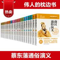 蔡东藩历朝通俗演义(全11部 共21册)